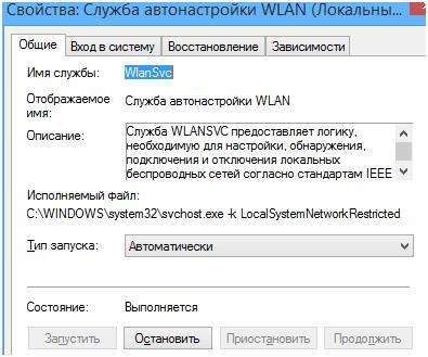 14241672402-svojstva-sluzhba-avtonastrojki-wlan.jpg