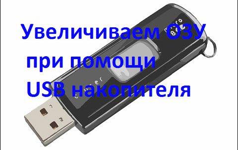 uvelichit-operativnuyu-pamyat-flash.jpg