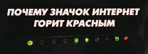router-red-lights.png