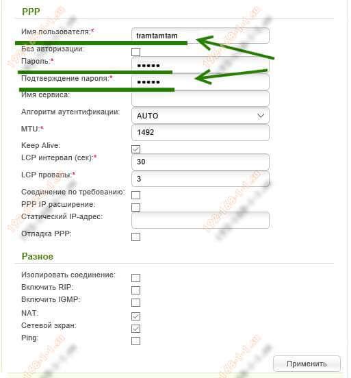 dlink-pppoe-configured-2.jpg