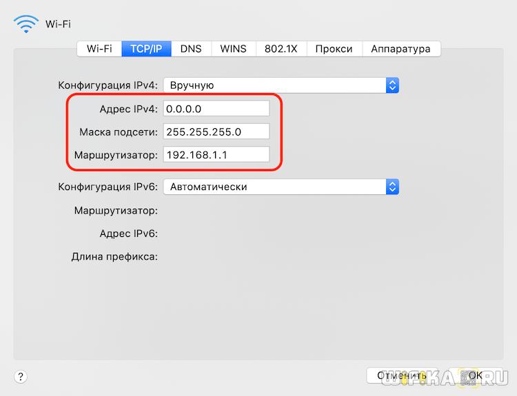 ip-adres-vruchnuyu-macbook.png