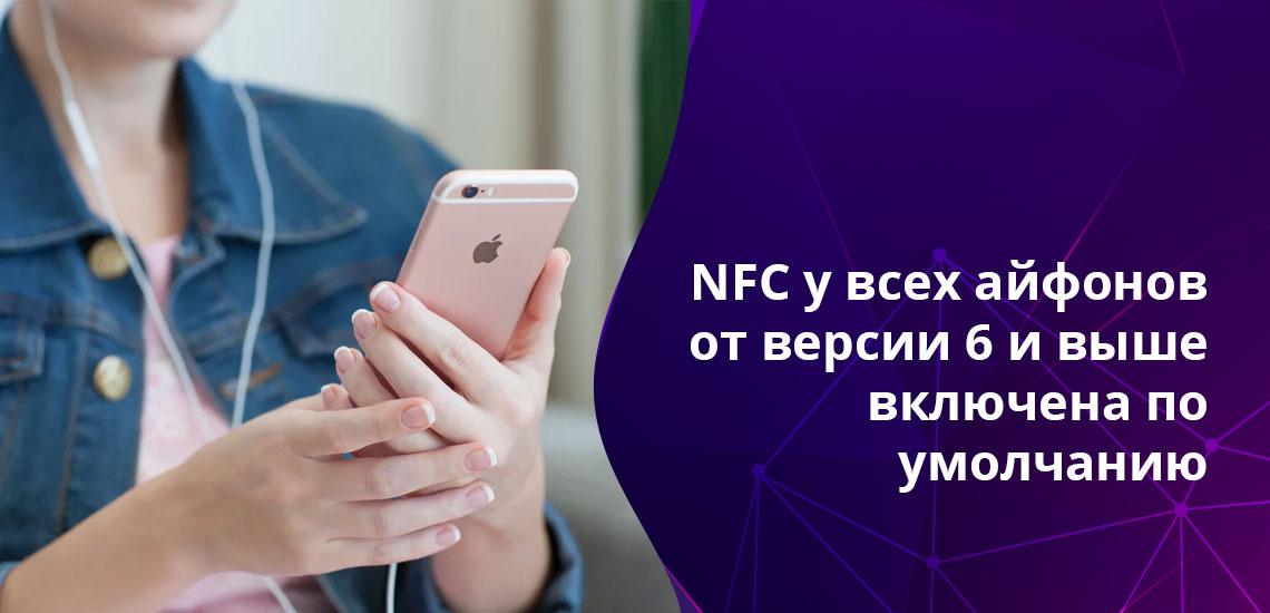nfc-v-telefone-4.jpg