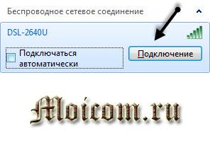 Noutbuk-ne-vidit-wi-fi-podklyuchaemsya-k-seti.jpg