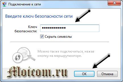Noutbuk-ne-vidit-wi-fi-vvodim-klyuch-bezopasnosti.jpg