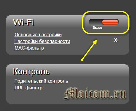 Noutbuk-ne-vidit-wi-fi-vaj-faj-vyklyuchen.jpg
