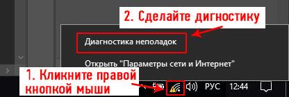 noutbuk-ne-vidit-wifi-1.png