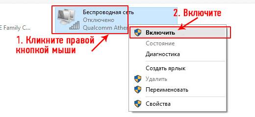 noutbuk-ne-vidit-wifi-3.png