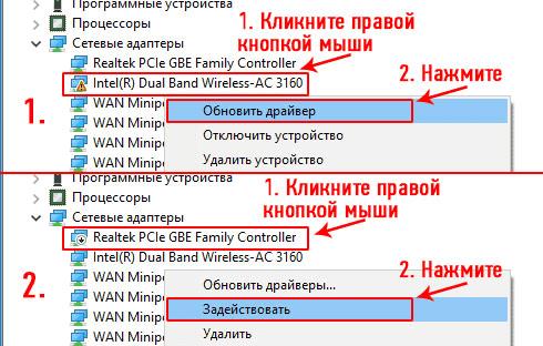 noutbuk-ne-vidit-wifi-6.png