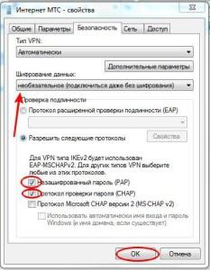 nastroika-mts-internet-015-233x300.jpg