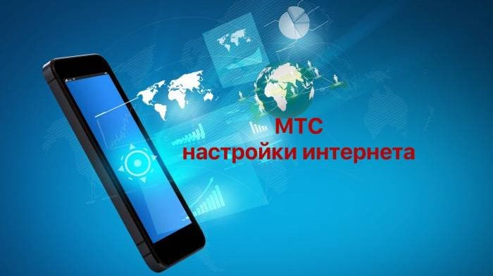 mts-nastroyki-interneta.jpg