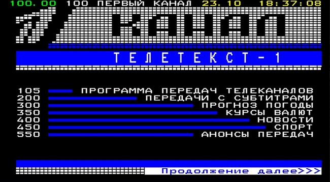 pervogo_kanala_yapfiles.ru_.jpg
