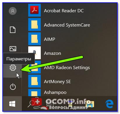 Parametryi-Windows-10.png