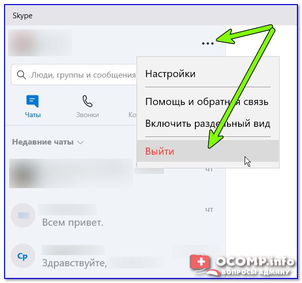 Skype-----vyiyti.png