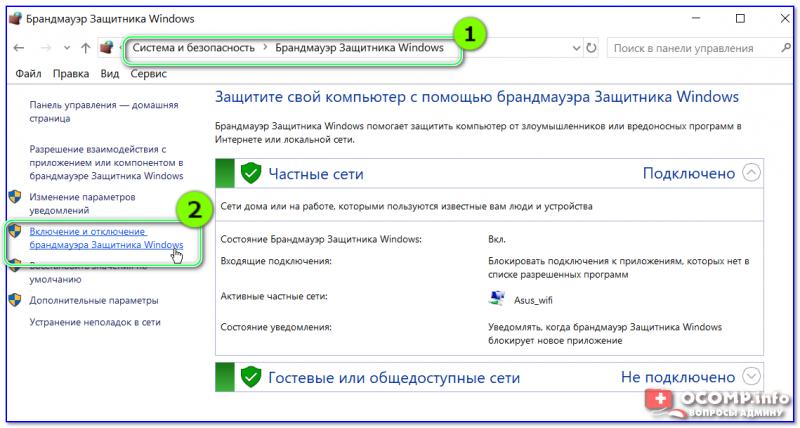 Vklyuchenie-i-otklyuchenie-zashhitnika-Windows-800x428.png