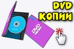 Delaem-kopii-DVD.png