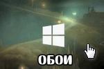Oboi-dlya-Windows.png