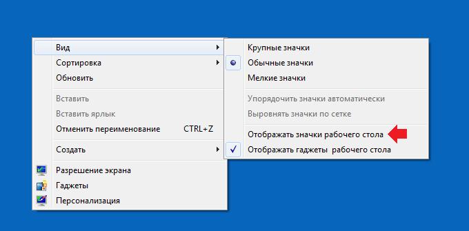 kak-vosstanovit-yarlyki-na-rabochem-stole-esli-oni-propali-windows-71.png
