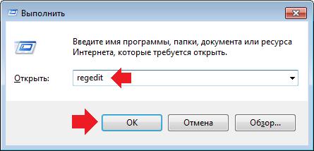 kak-zajti-v-reestr-windows1.png