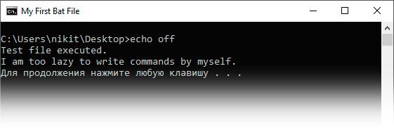 how-to-create-bat-batch-file-02.jpg