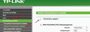 otklyuchaem-parol-dlya-routera-300x107.jpg