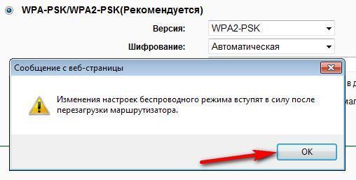 543099907-soobshhenie-o-neobxodimosti-perezagruzki-ustrojstva.jpg