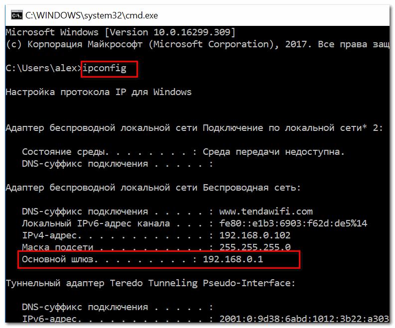 Kak-uznat-IP-adres-dlya-vhoda-v-nastroyki-v-router.png