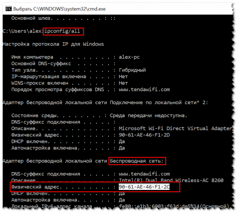Fizicheskiy-adres-adaptera-e`to-i-est-MAC-adres-800x718.png