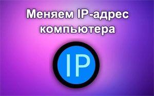 1471461368_kak-pomenyat-ip-adres-v-lokalnoy-seti-i-v-internete.jpg