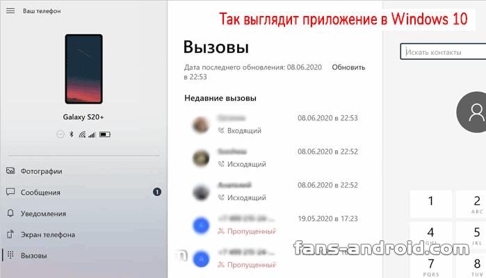 kak-podklyuchit-telefon-k-kompyuteru-3.png