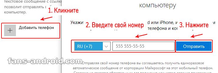 kak-podklyuchit-telefon-k-kompyuteru-5.png
