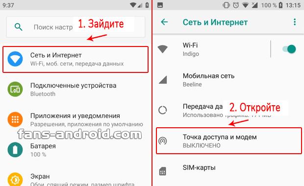 kak-podklyuchit-telefon-k-kompyuteru-7.png