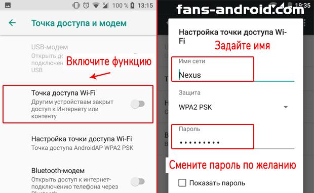 kak-podklyuchit-telefon-k-kompyuteru-8.png