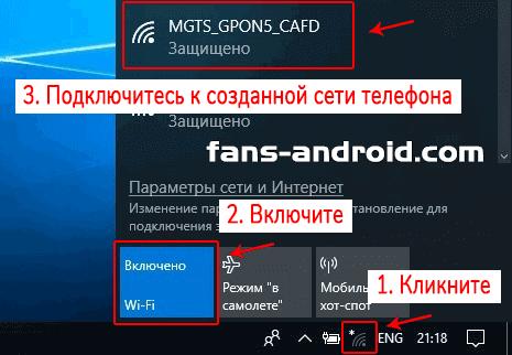 kak-podklyuchit-telefon-k-kompyuteru-9.png