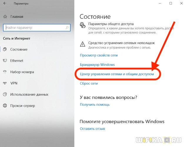 centr-upravleniya-setyami-i-obshchim-dostupom-windows-10.jpg