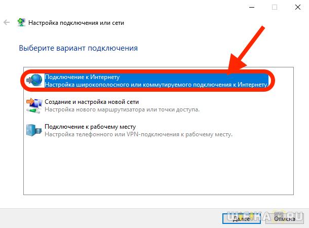 podklyuchenie-k-internetu-windows-10.png
