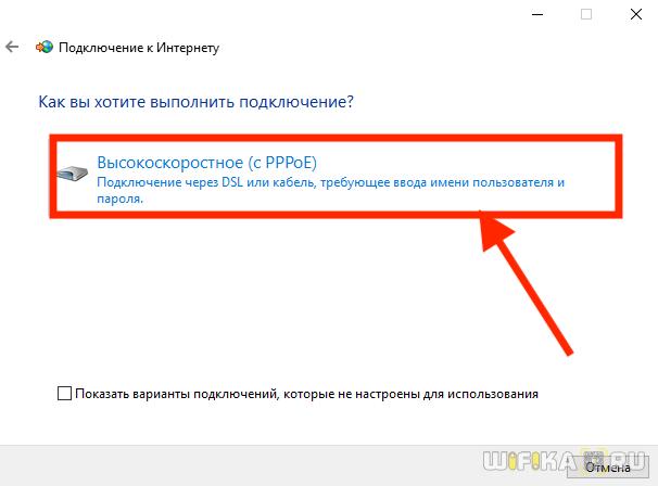 vysokoskorostnoe-pppoe-windows.png