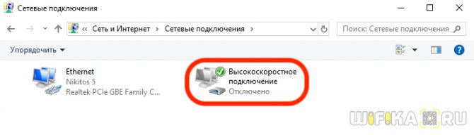 setevye-podklyucheniya-pppoe-windows-10.jpg