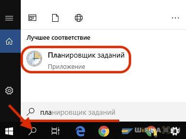 planirovshchik-zadanii-windows-10.jpg