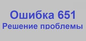 takoe_oshibka_651.jpg