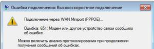 oshibka_podklyucheniya_seti.jpg