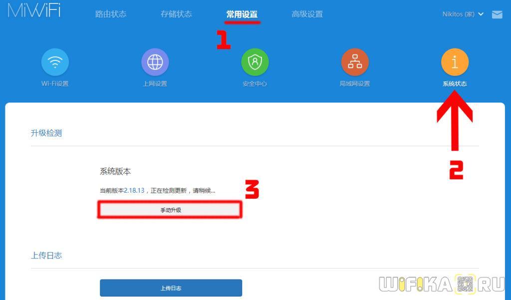 obnovlenie-proshivki-xiaomi-router-1024x601.jpg