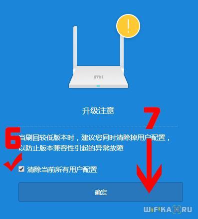 podtverzhdenie-proshivki-routera-xiaomi.jpg