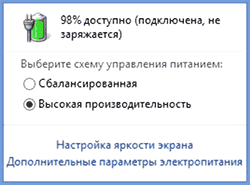 battery-connected-not-charging-message.png