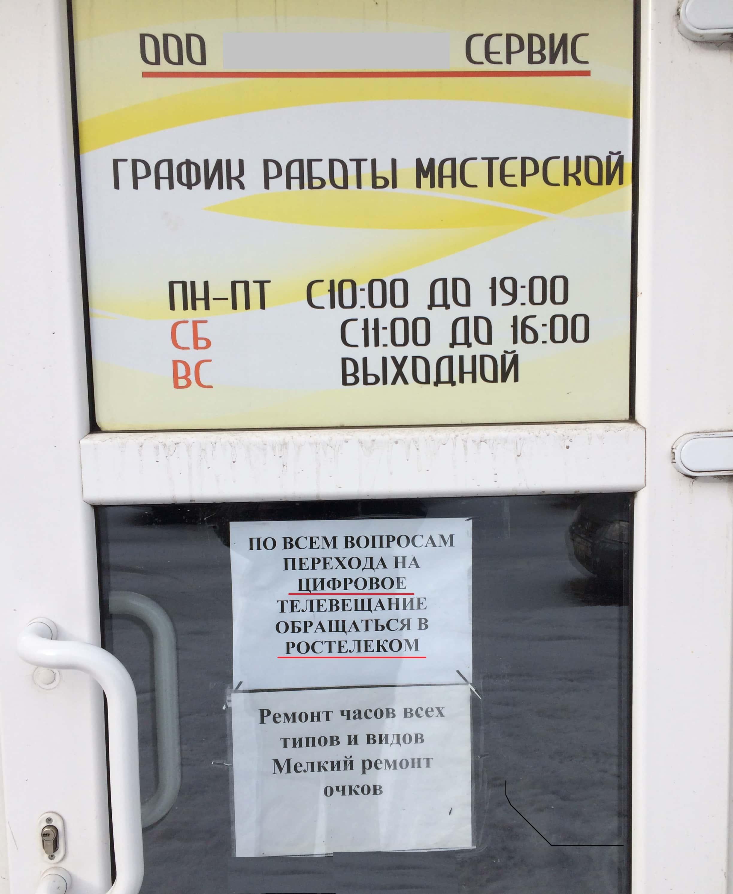 po-voprosam-perekhoda-na-cifrovoe-televeshchanie-obrashchatsya-v-Rostelekom.jpg