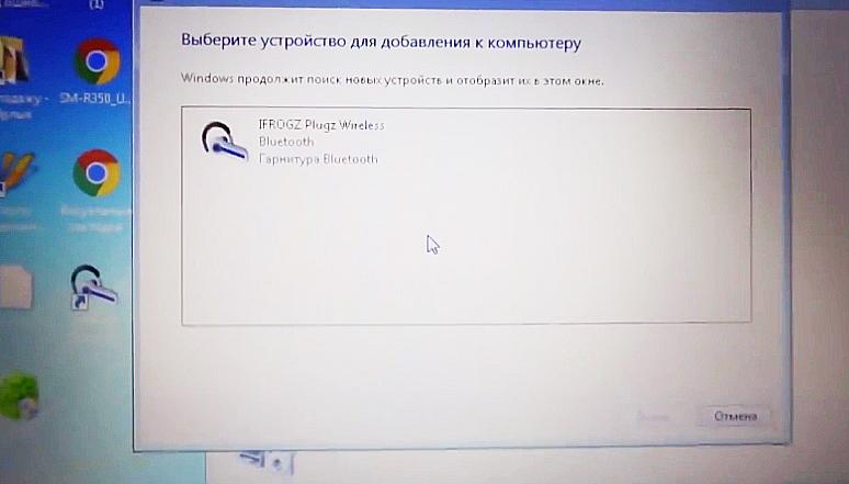 Posle-sopryazheniya-ustrojstv-poyavilsya-iskomyj-obekt.jpg