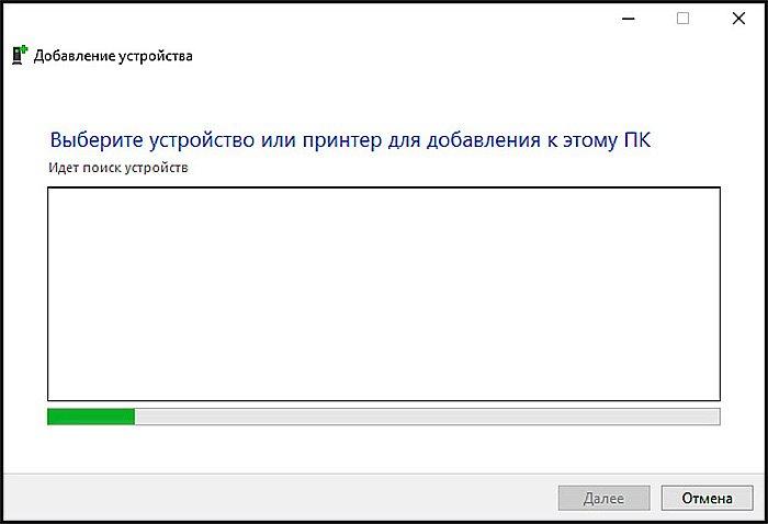Vypolnyaetsya-poisk-ustrojstv-s-podderzhkoj-Bluetooth.jpg