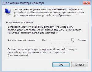 windows-hardware-acceleration-300x236.png