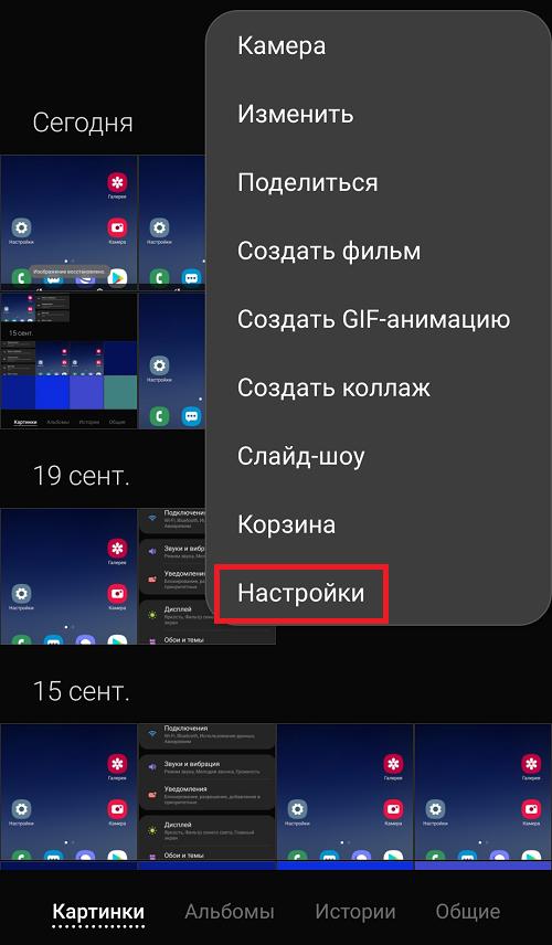 kak-najti-korzinu-v-smartfone-samsung7.png