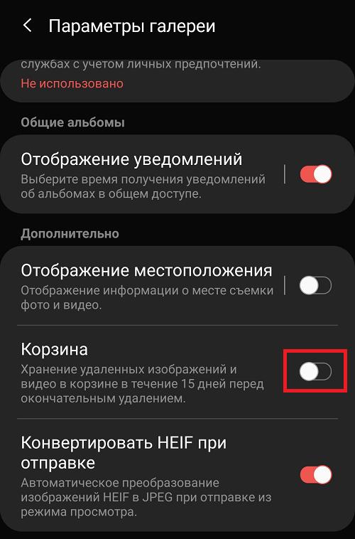 kak-najti-korzinu-v-smartfone-samsung8.png