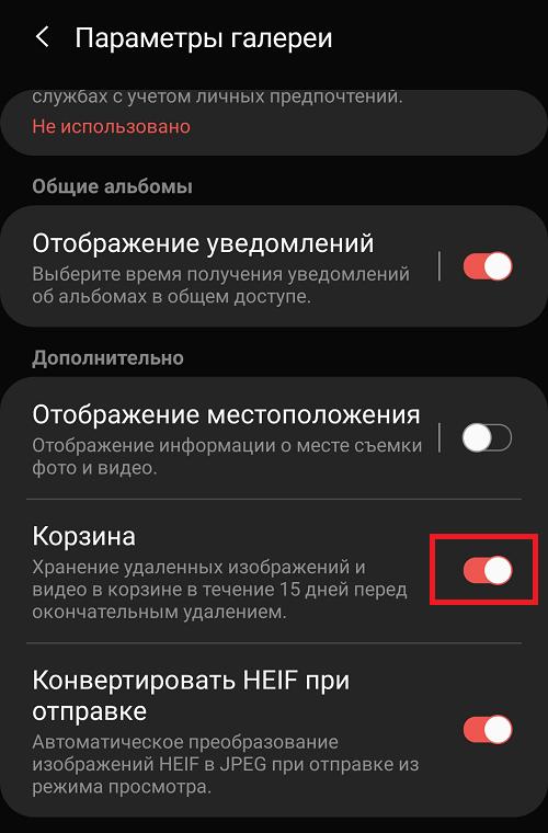 kak-najti-korzinu-v-smartfone-samsung9.png